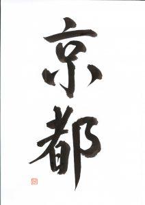 Japanese Kanji means Kyoto